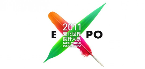 Taipei design expo