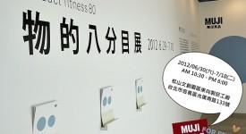 MUJI 無印良品_物的八分目Product Fitness80
