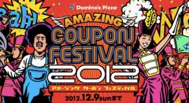 【案例】日本Domino's Pizza的創意促銷案例-Amazing Coupon Festival