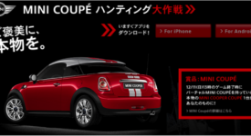 日本移動廣告市場研究(之一)__國內手機行銷也不可忽視的熱門趨勢