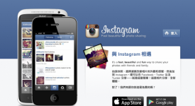 Instagram推出網頁瀏覽版!?解讀並預測~