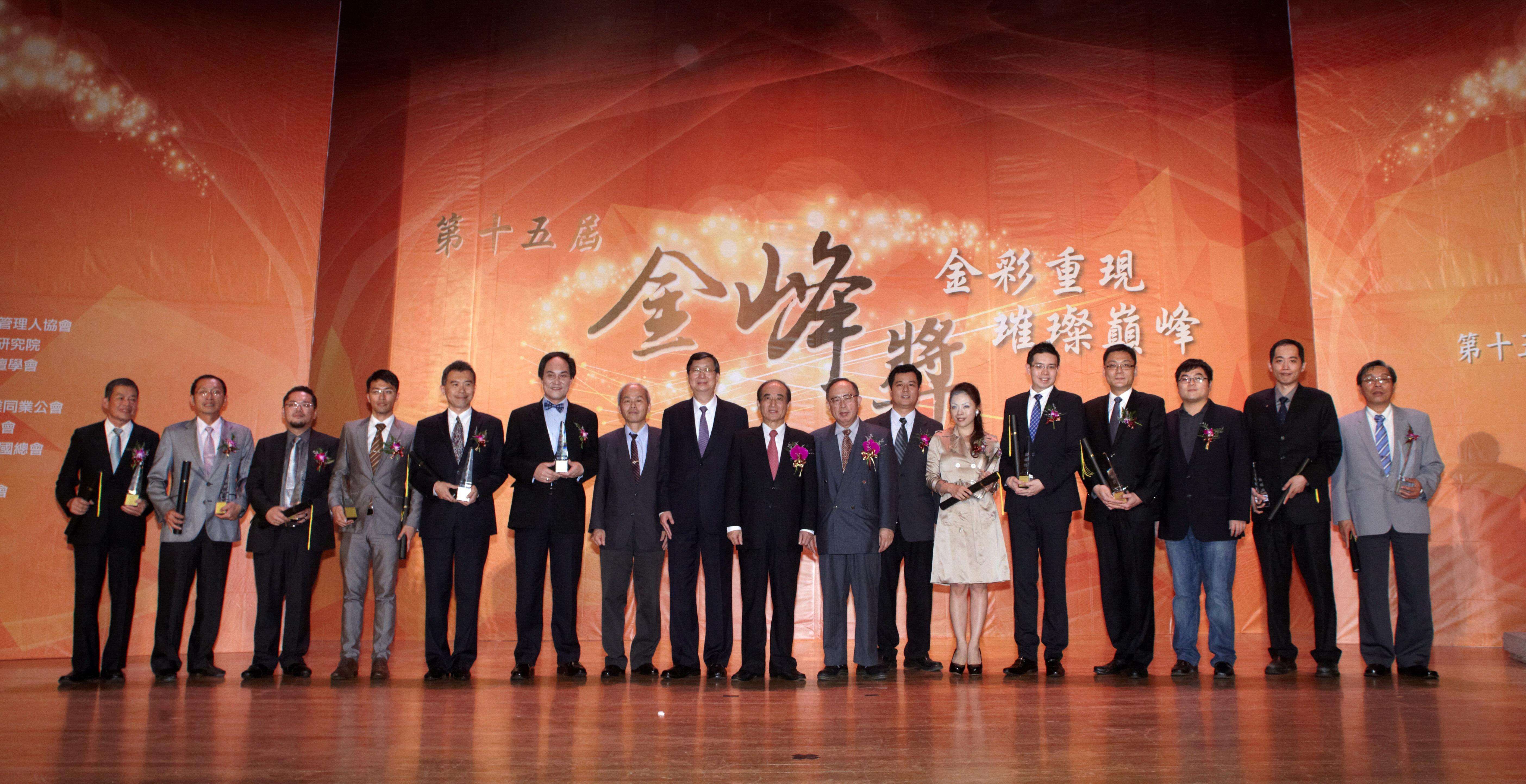 法博思陈伟志总监荣获金锋奖,与其他获奖人同立法院长王金平合照