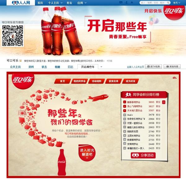 【品牌案例】可口可樂:青春重聚,與舊同窗開啟那些年