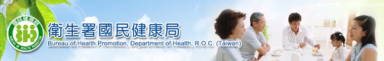"""tw bhp 2 台湾""""国民健康局""""局徽不雅将公开征求新logo"""