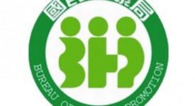 """""""國民健康局""""局徽不雅將公開徵求新logo"""
