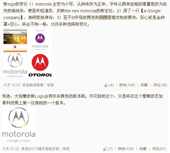 摩托罗拉移动新Logo曝光