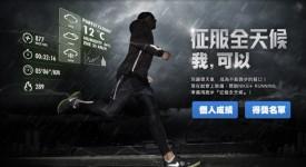 Nike征服全天候!結合APP挑戰嘴砲跑者!