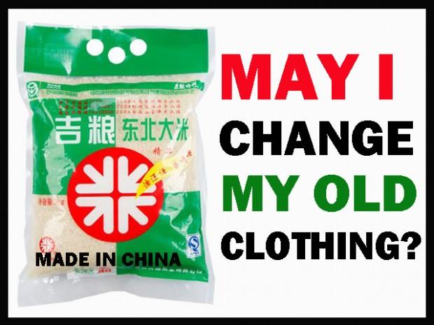 中國米新包裝