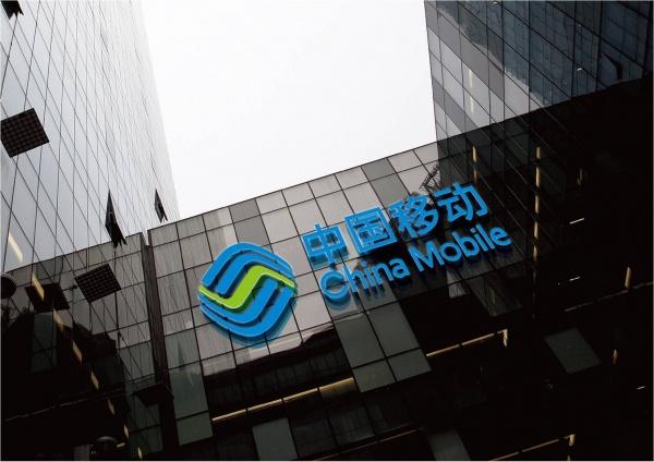 """chinamobile new brand 1 中國移動集團內部發布新品牌""""和"""""""