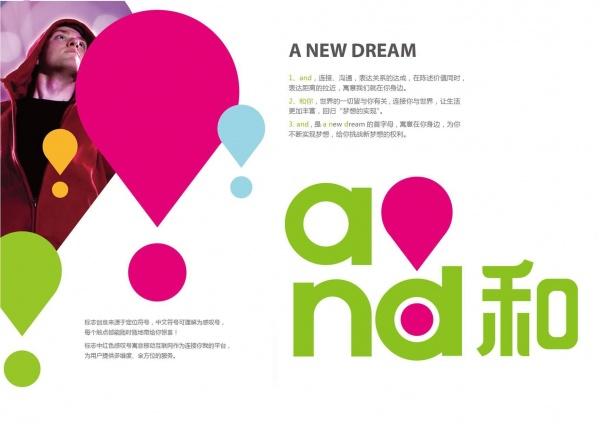 """chinamobile new brand 2 中國移動集團內部發布新品牌""""和"""""""