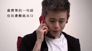 【欸~拔!其實我很愛你】發揮創意巧思,電信廣告也能賺人熱淚!!!