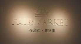 [品牌專訪特輯─生態綠] 華人世界第一批公平貿易特許商,做好事也是一門好生意(文末有小禮物哦!)