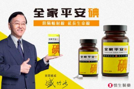 反核廣告出新招!你買盛竹如代言的「全家平安碘」了嗎?