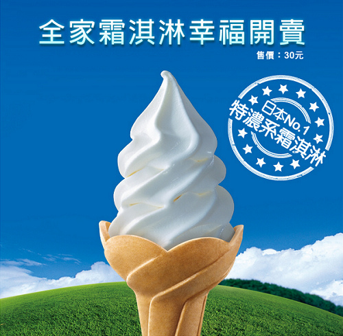 Family-Ice-Cream-Logo