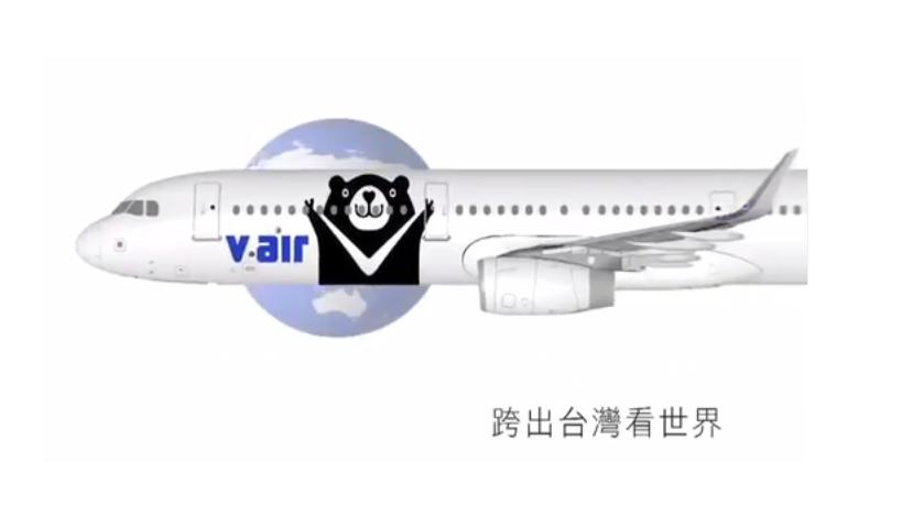 """第一家台灣本土廉航品牌?! """"V Air"""