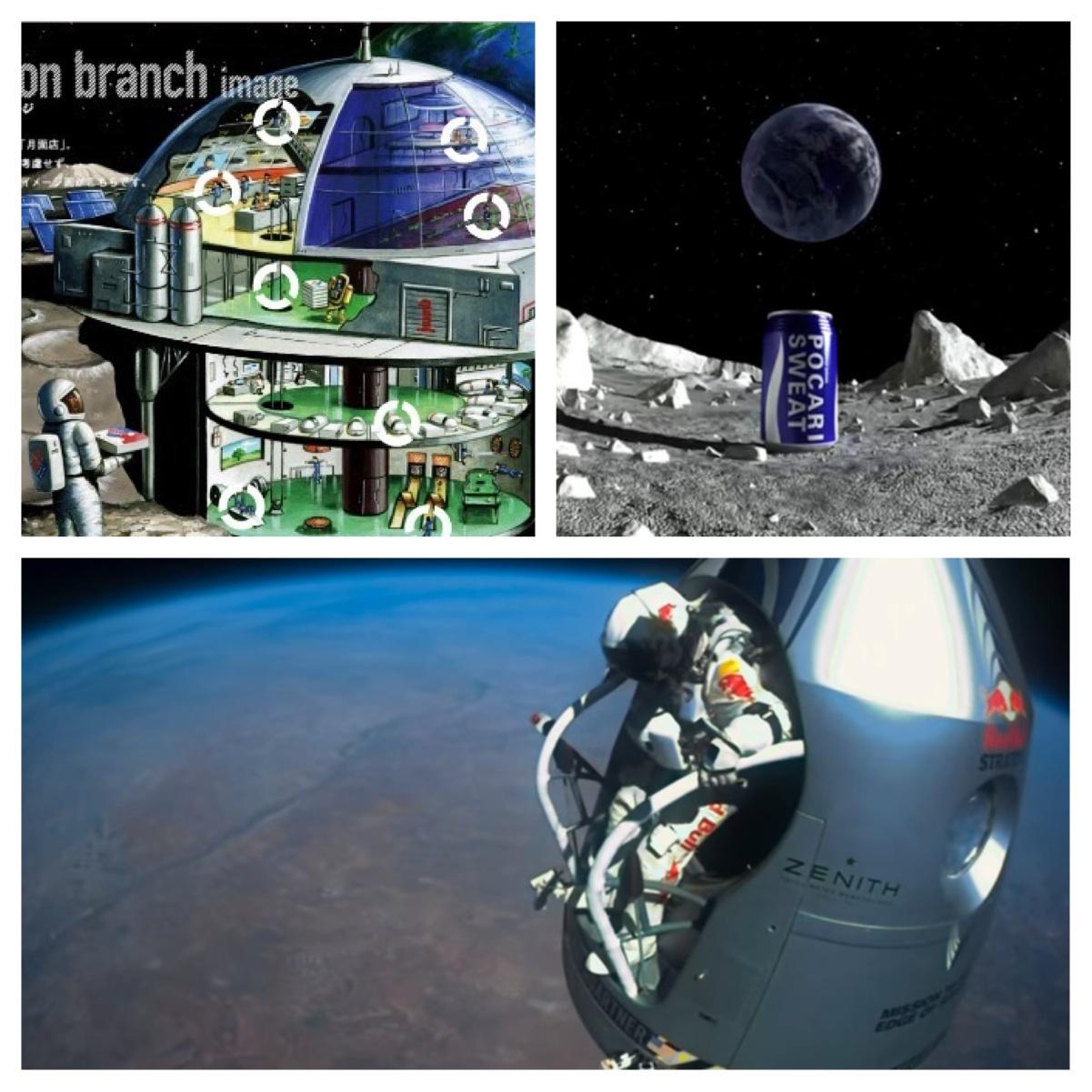 講到上外太空,3種品牌卻能呈現3種不同的面向,這就是品牌!!