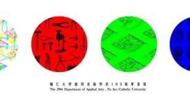 輔仁大學應用美術學系103級新一代設計展│共瞳體