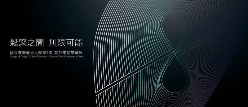 臺灣藝術大學103級設計學院畢業展│鬆緊代