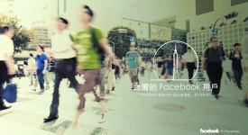 [行銷人最愛數據] 台灣人到底有多黏臉書?幾張圖讓你一看就明白~