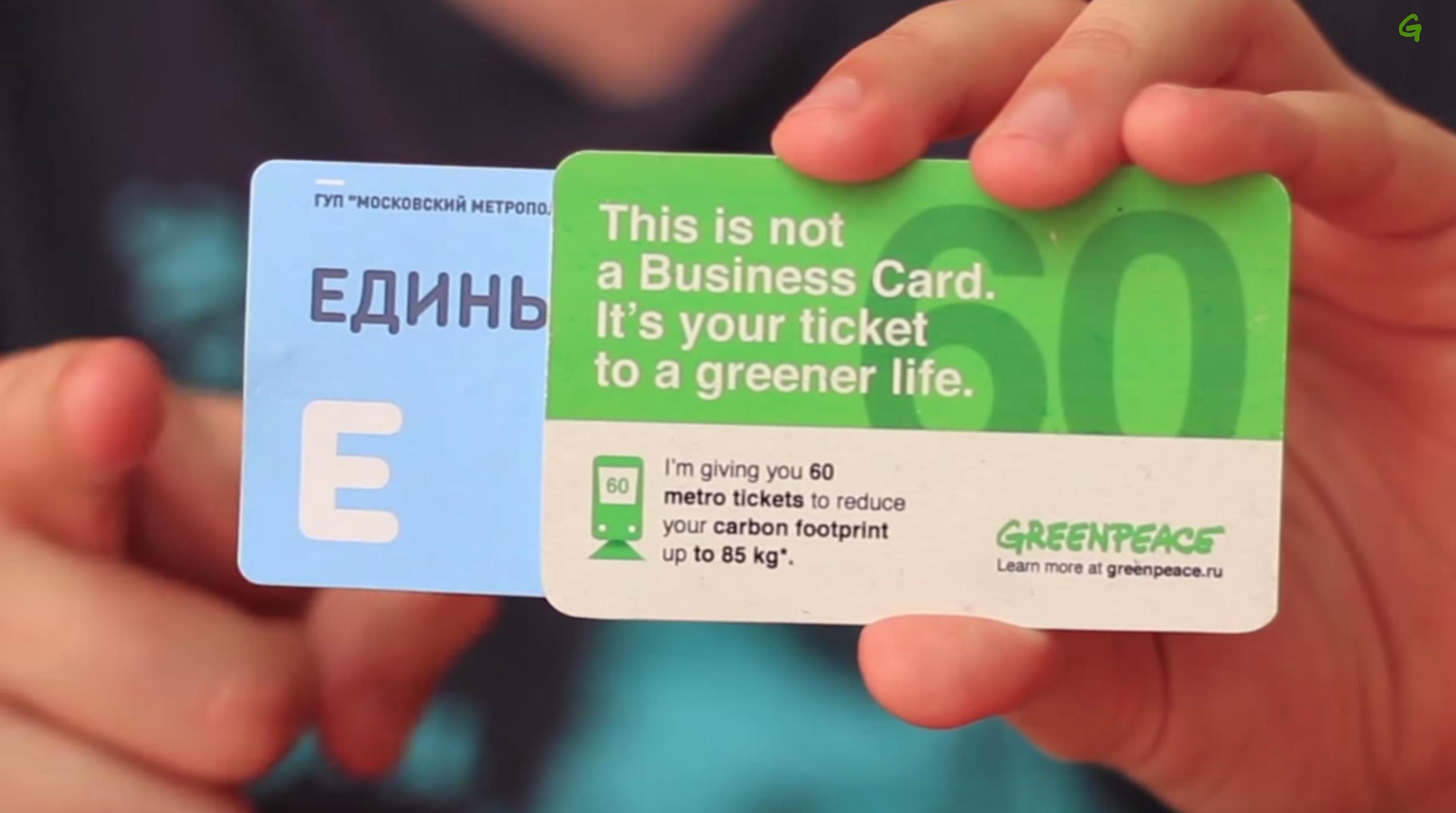 名片可以拿來搭地鐵?俄羅斯綠色和平組織發行環保名片