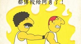 顶呱呱品牌微再造!? 从令人喷饭的四格漫画开始(我喷)!!!!