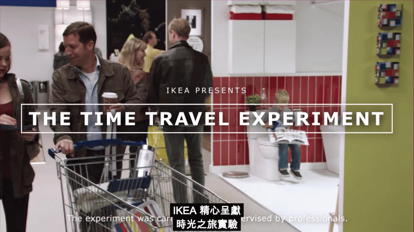 IKEA搭配催眠秀!? 有梗卻無法提升品牌效益的經典失敗案例!!