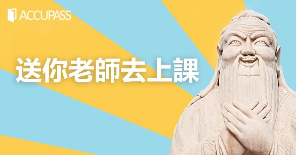 confucius_fb_share