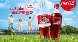 領先全球!! 台灣可口可樂的創意行銷-分享Coke驚喜, 分享你的悄悄話