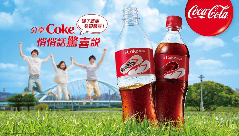 可口可樂_悄悄話_案例圖片