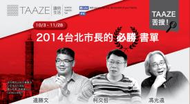 """TAAZE讀冊生活, 巧妙推出運用""""政治議題""""炒熱品牌曝光量的大絕!!"""