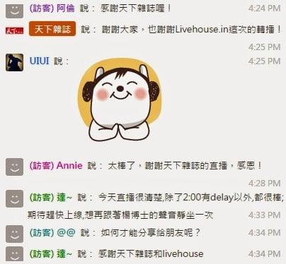 從PTT鄉民有約到台北市長大選,看線上直播如何創新玩社群?