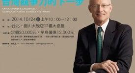 Michael Porter访台论坛内容|台湾到底要如何有竞争力?来听听波特大师怎么说~
