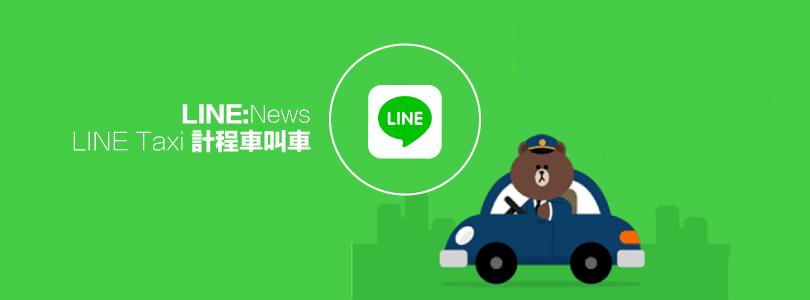 LINE@行銷 | LINE Taxi 計程車叫車 APP 在台灣行不行?