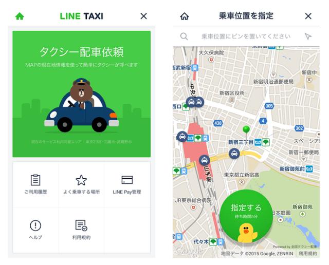 LINE TAXI 出租车叫车服务 叫车APP