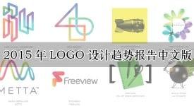 2015年LOGO設計趨勢報告中文版