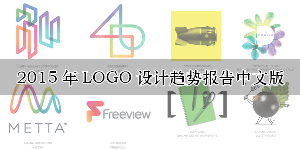 2015-logo-design-trends-chinese