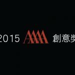 2015 4A廣告獎賞析
