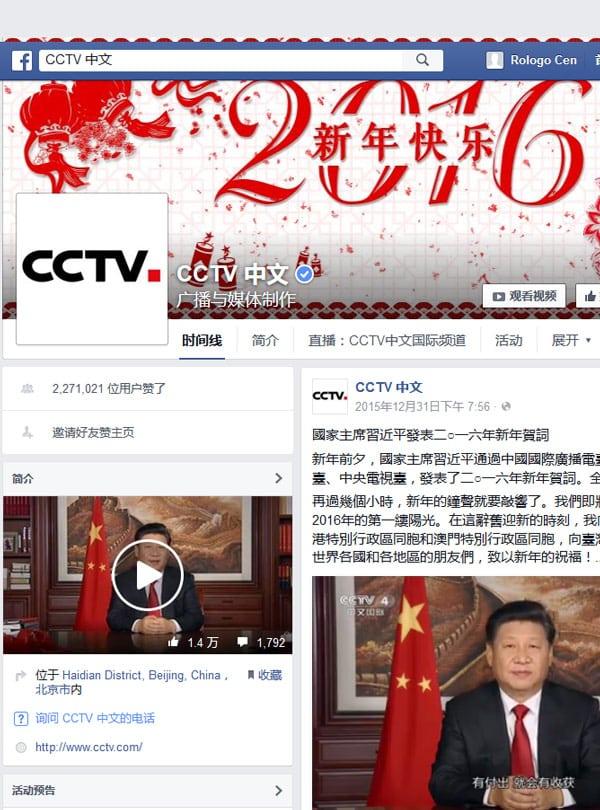cctv-new-logo-11