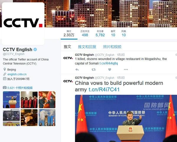 cctv-new-logo-12