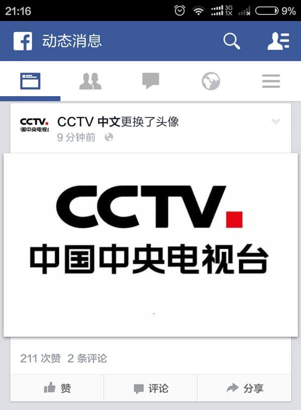 cctv-new-logo-4