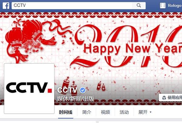 cctv-new-logo-5