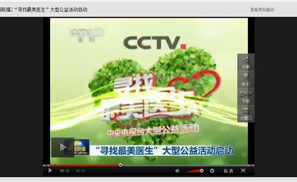 cctv-new-logo-6