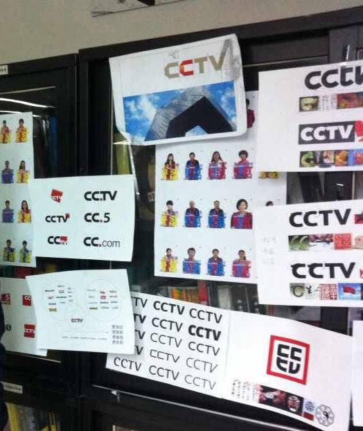 cctv-new-logo-8