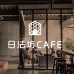 燦坤集團發展新亮點,從心體驗咖啡的美好
