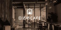日法坊cafe