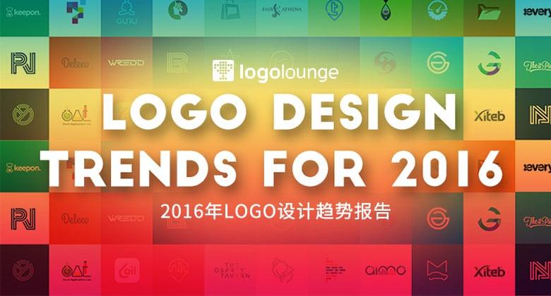 2016年LOGO設計趨勢報告發布!