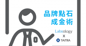 Labsology法博思受邀至外貿協會與您分享品牌的點石成金術