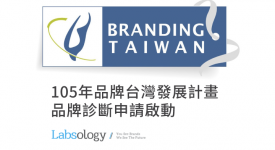 105年品牌台灣發展計畫 – 品牌診斷申請啟動