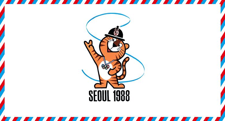 07-1988年漢城奧運會吉祥物Hodori