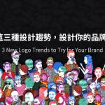 善用這三種設計趨勢,打造你的品牌LOGO
